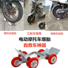 电动车wi胎助推器国ir破胎自救拖车器电瓶摩托三轮车瘪胎助推