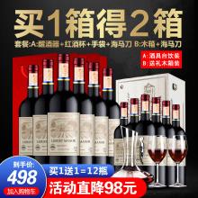 【买1wi得2箱】拉ir酒业庄园2009进口红酒整箱干红葡萄酒12瓶
