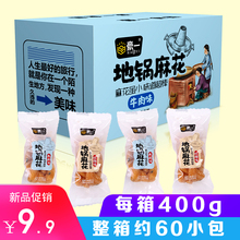 豪一地wi红糖网红零ir(小)吃(小)袋装食品饼干充饥夜宵整箱