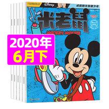 【6月下】童趣米老鼠杂志20wi110年6ir发 带赠品迪士尼系列卡通漫画宝宝故