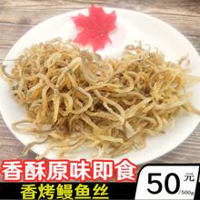 福建特wi原味即食烤ir海鳗海鲜干货烤鱼干海鱼干500g