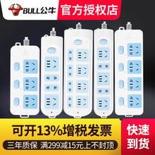 公牛插wi面板多孔家ng板插排带线多功能插板转换器电源拖线板
