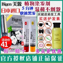 日本进wi原装美源发ng白发染发剂纯自然黑色一梳黑发霜染发膏