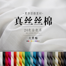热卖9wi大宽幅纯色df纺桑蚕丝绸内里衬布料夏服装面料19元1米