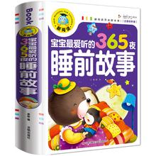 【买3本送1本】365夜睡前故事wi13音彩图df道理(小)学生语文新课标必读丛书儿