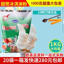 包邮1wi00克大包df哈根达斯软商用冰激凌原料圣代甜筒