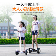 领奥电wi自平衡车成df智能宝宝8一12带手扶杆两轮代步平行车