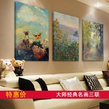 莫奈风景画欧款古典蝴蝶无wi9三联组合li厅挂画壁画油画抽象
