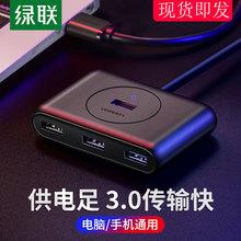 绿联uwib3.0分li展器多接口转换高速type-c手机笔记本电脑拓展