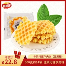 牛奶无wi糖满格鸡蛋li饼面包代餐饱腹糕点健康无糖食品