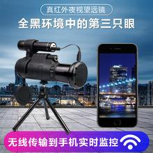 新式 wi变焦红外线li全黑数码录像夜间微光望远眼镜高清户外