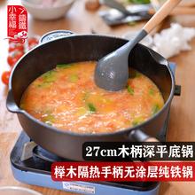 新品 wi柄加深平底li铁无涂层加厚生铁汤锅养生老式家用铁锅