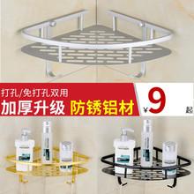 卫浴免wi孔浴室置物dw卫生间挂件厕所太空铝墙角收纳架