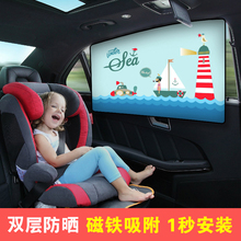 汽车遮wi帘车内车窗dw隔热磁性自动伸缩侧窗车用磁铁遮阳板
