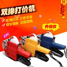 双排标wi机MoTEdw00打码机日期打价器超市打价机商品价格标签机