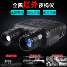 双目夜wi仪望远镜数dw双筒变倍红外线激光夜市眼镜非热成像仪
