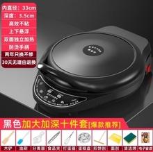煎烤蛋wi千层皮博饼ki红炒菜电饼铛蛋糕盘烤饼机大容量锅贴