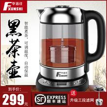 华迅仕升wi款煮茶壶黑ki家用全自动恒温多功能养生1.7L