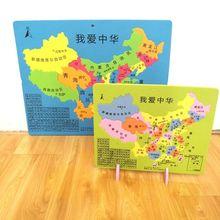 中国地wi省份宝宝拼mo中国地理知识启蒙教程教具