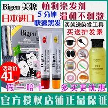 日本进wi原装美源发mo白发染发剂纯自然黑色一梳黑发霜