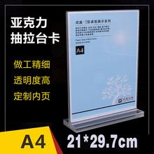 直销A4亚克力wi卡T型台牌mo牌广告价目牌展示架210x297mm