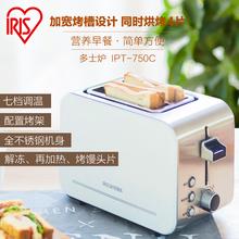IRIwi/爱丽思 mo-750C-W家用多士炉不锈钢早餐机烤面包吐司机正品