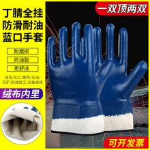 丁腈帆wi电焊加厚手li耐磨工作男工地干活蓝橡胶防油加绒包邮
