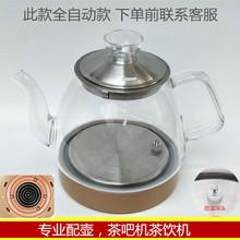 自动水wi配件茶吧机li茶饮机零件底座(小)五环茶水壶玻璃烧水壶