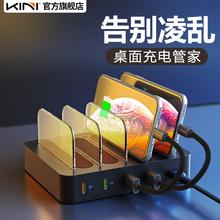 Kini桌面手机充wi6站多口Uli器头加油底座收纳座台ipad床头神器ipho