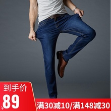 夏季薄wi修身直筒超li牛仔裤男装弹性(小)脚裤春休闲长裤子大码