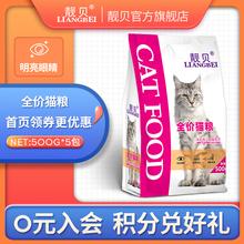 靓贝 wi.5kg牛li鱼味英短美短加菲成幼猫通用型500gx5
