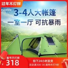 EUSEBIwi帐篷户外3li双的双层2的防暴雨登山野外露营帐篷套装