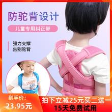 儿童驼背矫正wi坐姿矫正器li学生女防脊椎侧弯纠正神器驼背带