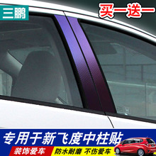 专用于14wi218本田li饰改装中柱装饰贴 碳纤车贴专用保护贴纸