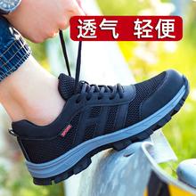 劳保鞋男夏季透气防臭钢包