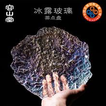 容山堂wi露玻璃水果li家用茶点心盘中式禅意餐具大号茶道托盘