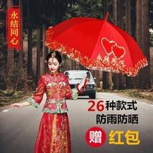 创意新娘伞婚庆伞大红色女方出嫁蕾wi13花边长li用婚礼雨伞