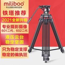 milwiboo米泊liTT601A二代专业摄影摄像机三脚架液压阻尼三角架视频移
