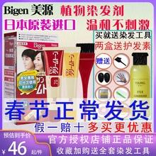 日本原wi进口美源可li发剂膏植物纯快速黑发霜男女士遮盖白发