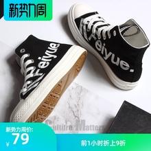 飞跃fwiiyue高li帆布鞋字母款休闲情侣鸳鸯(小)白鞋2075