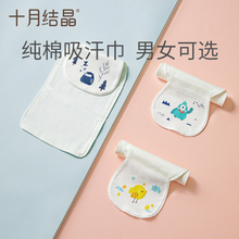 十月结wi婴儿纱布宝li纯棉幼儿园隔汗巾大号垫背巾3条