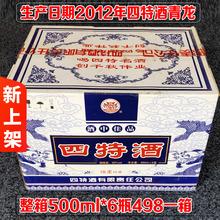 江西老酒四特酒青龙5wi7度整箱4li*2瓶库存纯粮食四特陈酒收藏酒
