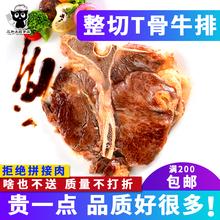 家宾 整切调wi T骨牛排lig盒装原肉厚切传统腌制美味 新品赠酱包