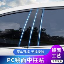 21式本田全新wi4度凌派享li代雅阁05奥德赛冠道PC镜面中柱贴