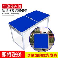 折叠桌wi摊户外便携li家用可折叠椅桌子组合吃饭折叠桌子