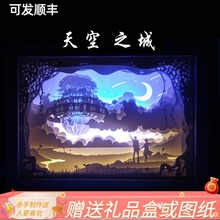 宫崎骏wi空之城光影li影灯具材料包创意(小)夜灯台灯客厅卧室灯