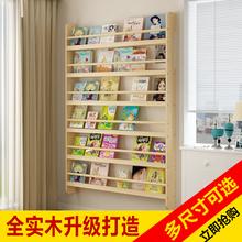 书报展wi架 简易墙li架实木宝宝幼儿园绘本架挂墙书架