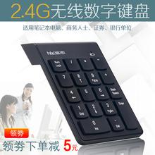 无线数wi(小)键盘 笔li脑外接数字(小)键盘 财务收银数字键盘