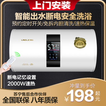 领乐热wi器电家用(小)li式速热洗澡淋浴40/50/60升L圆桶遥控