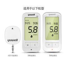 鱼跃5wi6/596li0片装免调码血糖仪血糖测试仪家用全自动